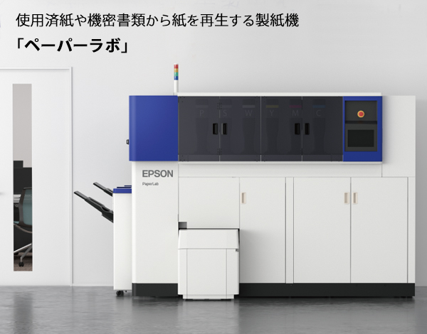 EPSON製紙機ペーパーラボ