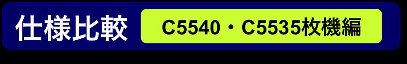 C5550_4