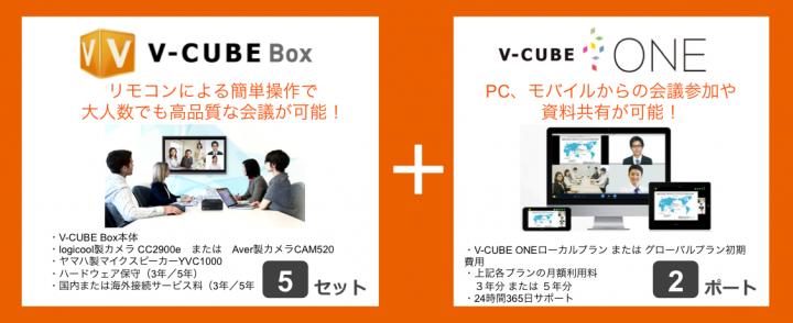 V-CUBE Box+V-CUBE ONE