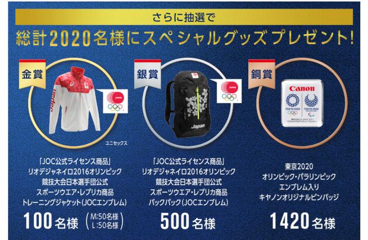 ※キヤノンJOCゴールドパートナーです。 ※商品の画像はイメージです。実際の商品とは仕様が異なる場合があります。