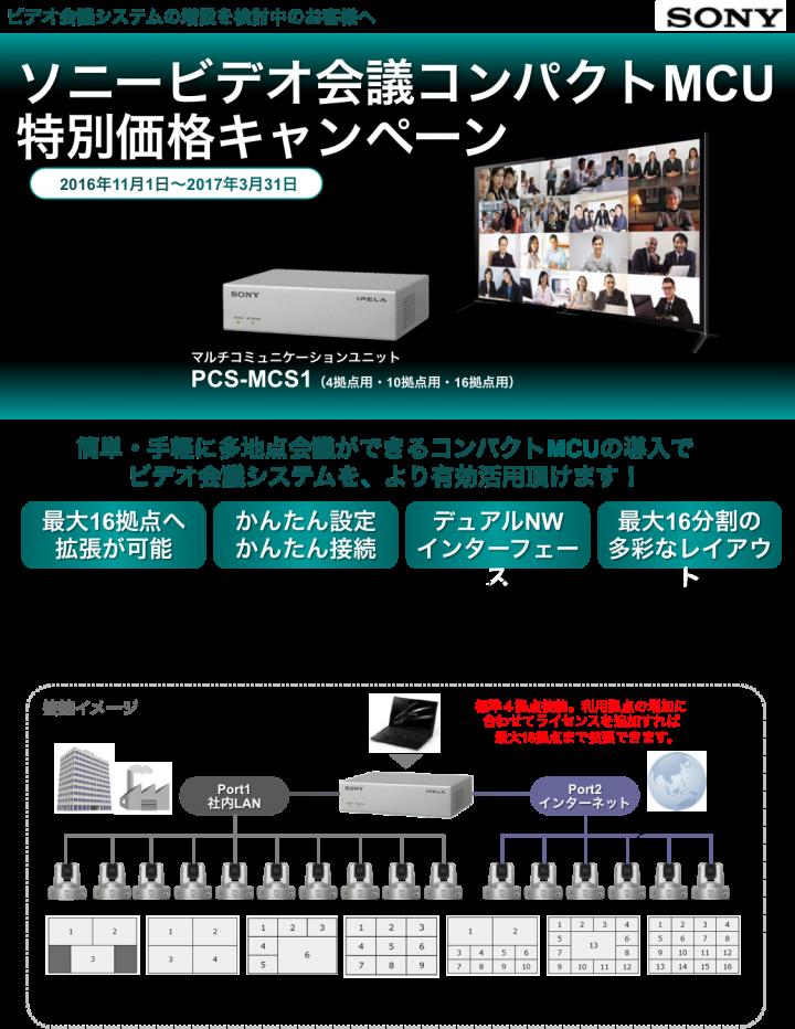 ソニー簡単ビデオ会議「コンパクトMCU」大特価キャンペーン