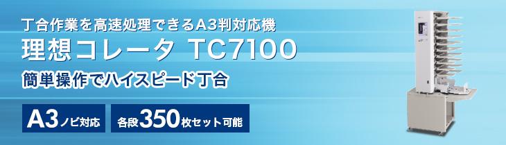 A3ノビ対応理想コレータTC7100