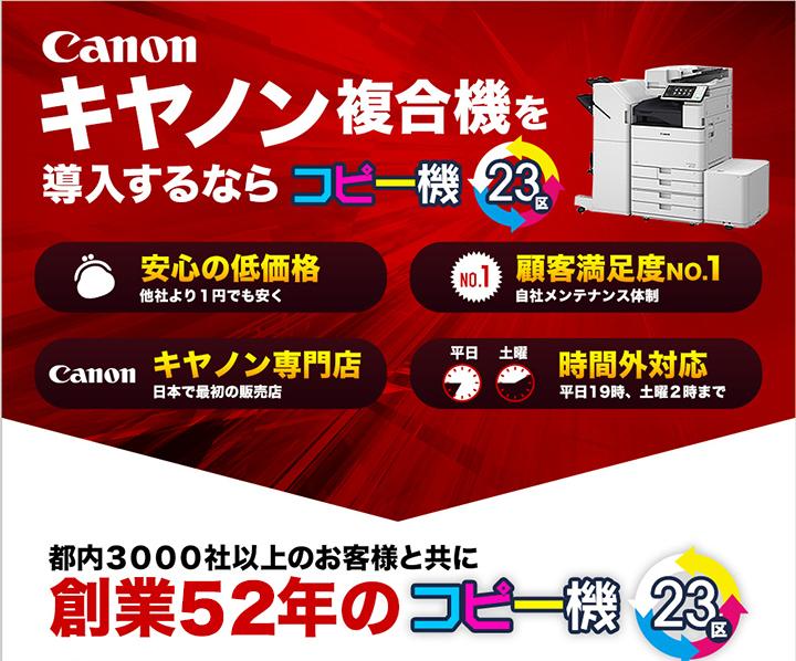 顧客満足度日本一「コピー機23区』