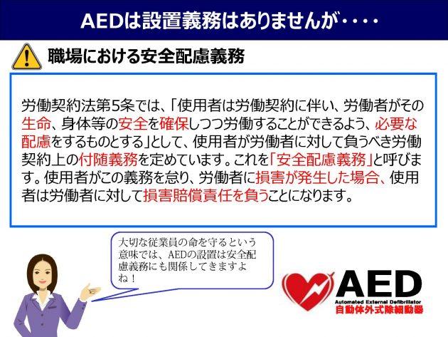AEDは職場における安全配慮義務