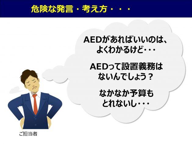 AEDって設置義務はないんでしょう